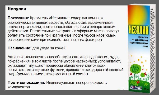 Мазь Незулин